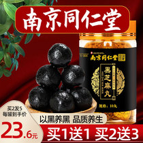 Nanjing tongrentang Black sésame pills nine steam NINE Sun UFA pure balls Nine Honey Huang Jing female handmade sésame balls