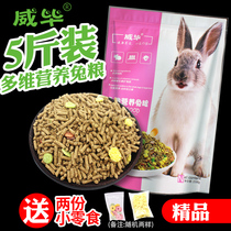 Rabbit food feed Lop rabbit White Rabbit pet rabbit food bunny eat 5 pounds
