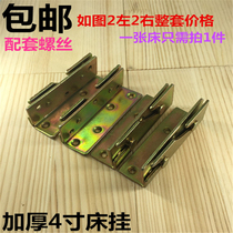4 inch thickened and wide bed hinge bed pin bed buckle invisible bed accessories connected to bed pendant screw bed hanging