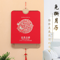 Personality-free wallless calendar 2020 Chinese wind Jiqing home to see the day hanging wall-style note-taking calendar creative letter Chinese knot high-end gift dress New Year gift custom-made to do