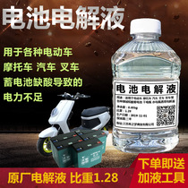 。 Battery electrolyte raw liquid electric vehicle battery repair liquid battery water original liquid car forklift gm.