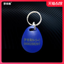 (12 yuan per 10 cards) RONttiS Rottis electric lock special anti-copy card access card key fob