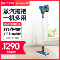 bissell steam mop high temperature steam cleaning household electric mop sterilization cleaning machine 2234Z