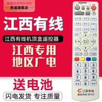 Jiangxi cable TV set-top box remote control Jiangxi Nanchang Radio and Television HD digital network Xinyu Nanchang.