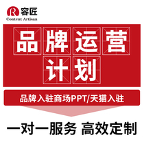 The maker customized Tmall operating plan PPT design brand evaluation into the Tmall brand operation PPT production