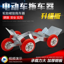Electric car flat tire booster motorcycle tire burst emergency device booster trailer thick steel small trailer