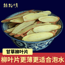 Ningxia licorice sulfur-free herbal medicines wholesale raw licorice tea 250g non-wild non-grade non-licorice powder