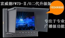 The FW7D-II. O a 7-inch professional broadcast-grade monitor for the 2013 Second Generation Upgrade is available for the 5d2 D800.