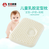 Ai Chao Childrens latex pillow