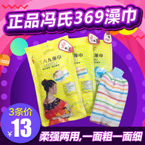 Rubbed towel authentic Fungs three hundred sixty nine 369 adult double-sided sand rub mud strong decontamination cotton bathing towel