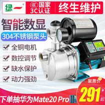 Pressurized pump home automatic tap water pressurized pump 220V self-suction pump 304 stainless Steel lift pump