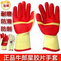 Genuine cowboy rubber gloves thickened anti-cut non-slip wear-resistant thermal protection