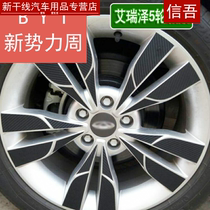 Chery Erica 5 wheels stickers special supplies stickers new Erica 5 carbon fiber modified wheel hub protection stickers