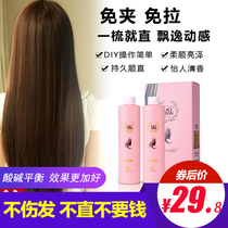 Straight hair cream clip-Free pull-free softener water hair supple not hurt the hair ion hot straight hair wash a comb straight bangs