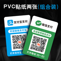 Code bidimensionnel autocollants custom WeChat money Code waterprint printing receipts table stickers sweep code payment card custom creative
