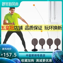Stretch flexible shaft table tennis trainer ball practice single ping-pong ball self-training artifact home childrens toys