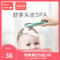 Babycare Baby Comb baby goes head scale brush massage newborn children bath wash hair soft brush set