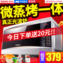 Galanz microwave oven integrated home small automatic intelligent mini light oven official flagship store D2