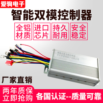 Electric car battery car controller tricycle 48v500w60v800w72v volt 100w80v brushless Ah universal