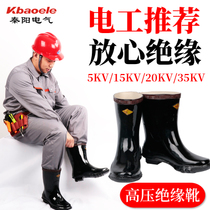 High Voltage insulated shoes electrician shoes 10kv men insulated rubber shoes rain shoes high pressure insulated boots 15kv20kv35kv