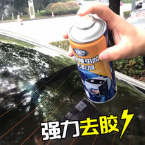 Bug glue removal gum cleaner car with lacquer car wash tree adhesive resin bird droppings strong dirt.