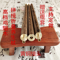 Mahogany wings wood fitness Qigong Tai Chi health staff folding stick stitching three-in-one combination of solid wood self-defense stick