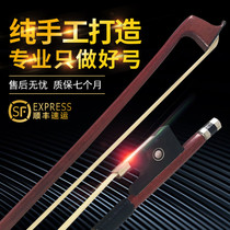 Yibeqin Bow Small Cello Bow Examination Professional Adult Accessories 4 43 41 21 41 8