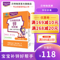 Bette Xiaofu brand zinc softgel containing gluconate zinc walnut oil baby baby pregnant women breast-replenishing zinc