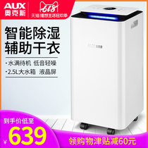 Oaks dehumidifier home bedroom small air breather basement industrial dehumidifier high power dryer