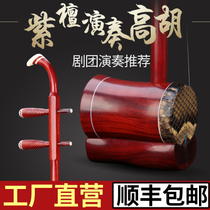 Suzhou Rosewood erhu gaohu musical instrument troupe dedicated treble erhu manufacturers direct quality assurance