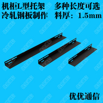 Cabinet L-bracket server rail bracket cabinet equipment load bearing accessories right angle iron battery pallet