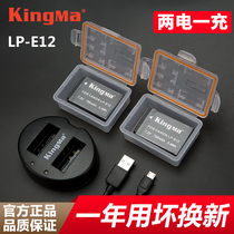 Strength Code lp-e12 Battery for Canon EOS M M2 M10 M50 M100 100D Micro Single Camera X7 set battery dual charger set to send battery box USB seat filling Accessories