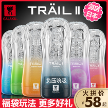 Japan transparent masturbation aircraft cup men with tube god ware sexy sex-shuffle supplies yin exerciser