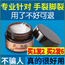 Heel dry cracking cracking Chilblain horse ointment hand and foot anti-dry cracking peeling foot care Hand Cream female