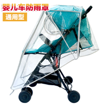 Universal stroller rain cover cart rain cover baby umbrella car windshield dust child trolley raincoat poncho