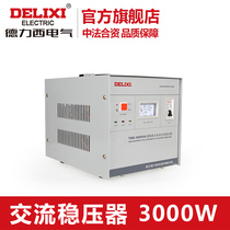 Delixi voltage regulator automatic 3000W computer voltage regulator TND-3K household voltage regulator