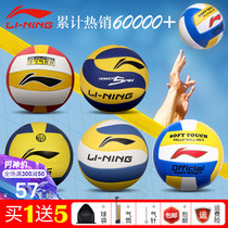 Li Ning volleyball test students special primary school training competition Junior High School student No. 5 children womens soft air volleyball