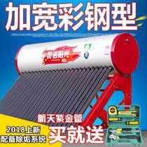 Spiritual Sunshine Solar water heater household photoelectric integrated automatic stainless steel tank Zijin tube space Energy