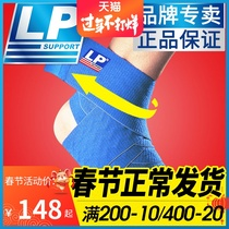 United States LP ankle basketball football sprain ankle Sports Protection Protection ankle bandage ankle LP694 ankle