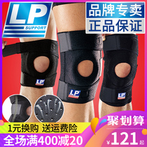LP knee sports 788 men and women professional basketball badminton mens mens fitness outdoor mountaineering running 733 knee