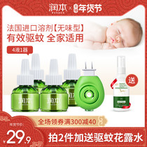 Run the electric mosquito liquid tasteless baby pregnant women mosquito repellent liquid childrens Baby Special household plug-in 4 bottles of 1