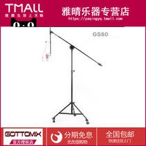 GOTTOMIX UT500 GS80 studio accentuating microphone stand RODE K2 U87 103 suitable