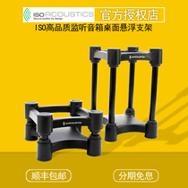 Baoshunfeng IsoAcoustics ISO-130 155 ISO200 metal speaker desktop suspension stand.