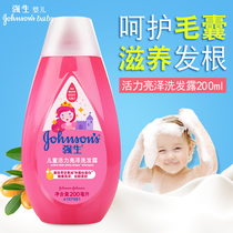 Johnson & Johnson baby vitality luster Princess shampoo children shampoo 200ml silicone-free no tear formula