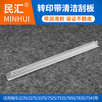 Minhui applies Fuji Xerk DC2270 transfer belt cleaning scraper 3370 2275 3375 4470 4475 7530 7535 7545 7830 7835 7835 7845 7855 scraper.