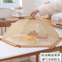 Food cover cover dish cover anti-fly folding table cover leftovers dustproof dish cover meal cover household cover umbrella