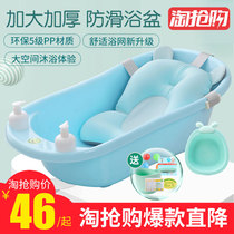 Baby bath bath bath baby bath supplies newborn toddler home large thickenable can sit can lie in the child bath bucket