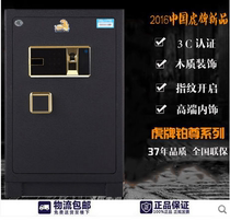 Tiger safe home 70 small 3C safe Office fingerprint lock mini invisible anti-theft wall bedside