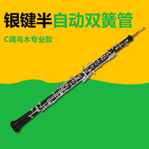 Qi baoju silver key semi-automatic oboe C tune professional models Ebony BA song bassoon musical instrument