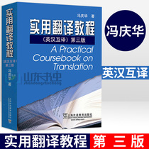 (Group offer) practical translation tutorial for foreign teachers Feng Qinghua English-Chinese translation third edition English translation professional postgraduate textbooks Practical English-Chinese translation tutorial English translation